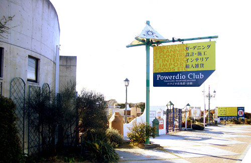 Powerdio Club